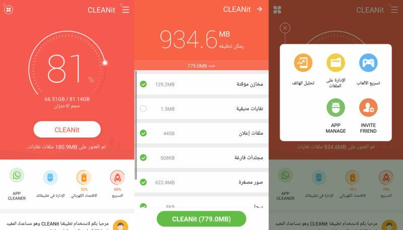 Aplikasi Pembersih Sampah Android Terbaik 4